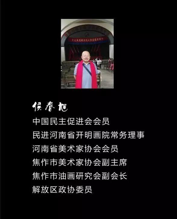 """民进焦作市委领导和会员代表,今天下午参观""""不忘初心,同心向党""""侯春旭油画作品展"""