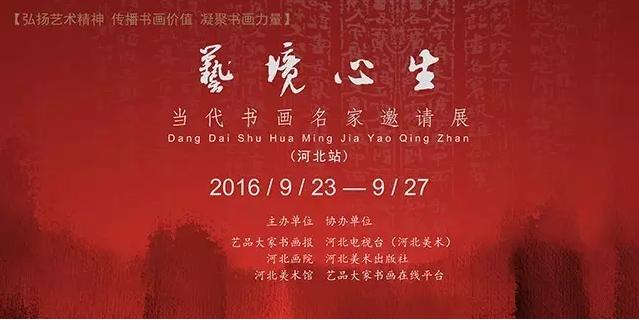 齐辛民|艺境心生——现代中国书画名家约请展河北站